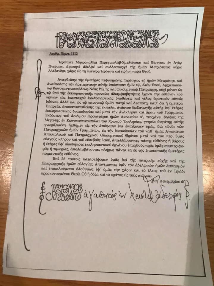Drabinko Letter.jpg